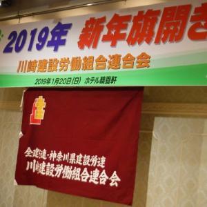 2019年 川連 新年旗開き