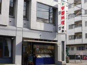 2月2日(土)生田支部新年総会