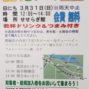 3月31日(日)は組合花見!!