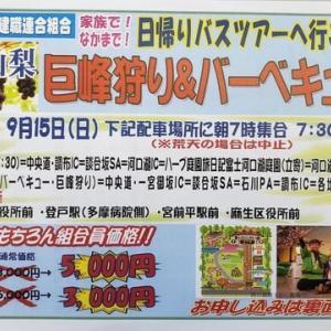 9月15日(日)は組合バス旅行!!