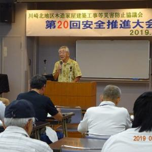 木建協安全大会 県連組活 対市交渉