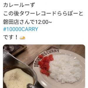 CARRY LOOSEのマネして『100時間カレーEXPRESS』