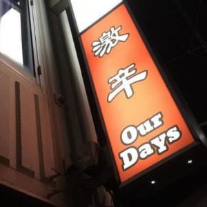 ラヲタでパリピな♪『Hotpub Our Days』