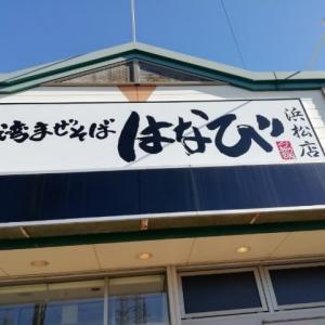 殺人ヌードルここにアリ。『台湾まぜそば はなび 浜松店』