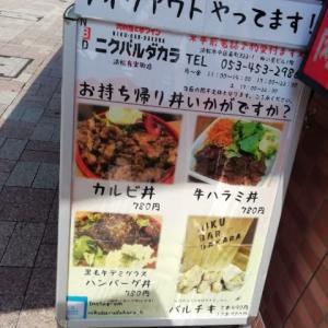 体温アガレ『ニクバルダカラ 浜松有楽街店 』