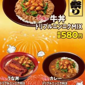 カワイイ♥『すき家』の横濱オム牛丼