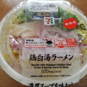 おバカさんだから漢字が読めない。『鶏白湯ラーメン』