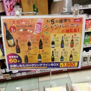 あたり?ハズレ?北海道グラタンでお祝い。