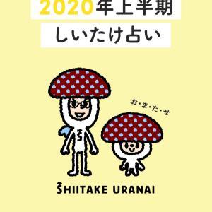 2020年どうしたい?どうなる?はこれで解決します♪