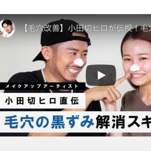 毛穴改善⭐︎毛穴黒ずみ、いちご鼻をなくすスキンケアおすすめの動画