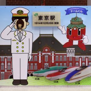 今日は東京駅の日