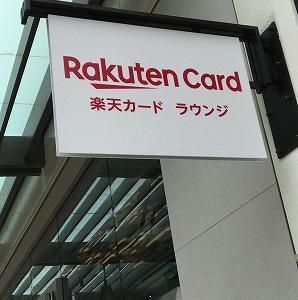 「楽天カードアラモアナラウンジ」オープン