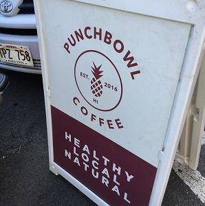 旨いぞ!「パンチボウル」のコーヒー