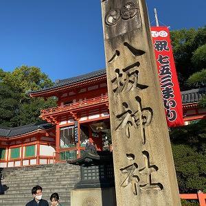 まず「八坂神社」へ