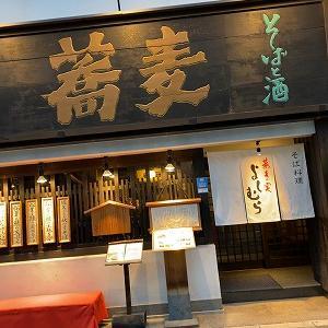 京都でお蕎麦