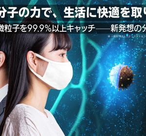 分子マスク