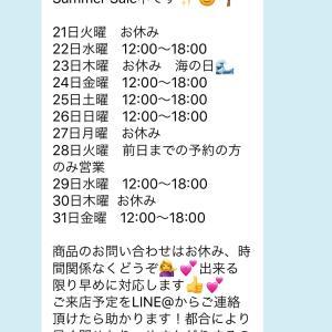 今月のスケジュール!!