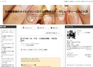 【ゲスト紹介】11月20日のママ大好きチュッ!ネイリスト 米倉あやのさん