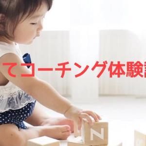 【2月17日】子育てコーチング体験講座 in 江別蔦屋書店