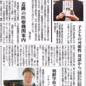 新聞掲載〜その反響がすごいことに!!