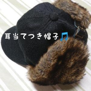 耳当てとツバ付きの帽子♪