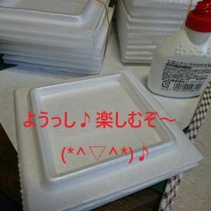 納豆のフタでミニ額作り♪をこれから楽しみたいと思います♪今日はまだやで(=^・・^=)