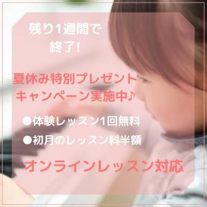 【残り1週間】!夏休み特別プレゼントキャンペーン♪