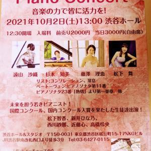 音楽の力で皆に活力を♪10月2日(土)渋谷ホールにてコンサート開催!