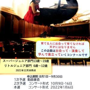 素敵なメリットいっぱい!演奏して学んで巣立っていくピアノコンクール