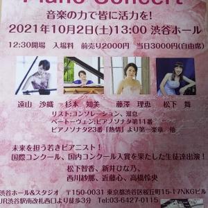 ②【動画あり】ピアノ天才少女天才少年たち 10月2日のピアノコンサートに出演!