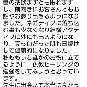 ☆電話でのスピリチュアルカウンセリング60分・尼僧Rさんよりお礼のメッセージ