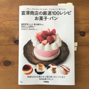 【雑誌掲載】『富澤商店の厳選100レシピ お菓子・パン』