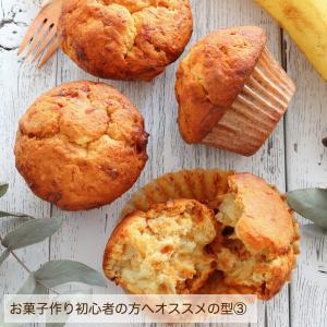【お菓子作りのコツ】初心者の方へおすすめの型(3)マフィン型