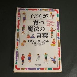 『子どもが育つ魔法の言葉』ブックカバーチャレンジ1日目より