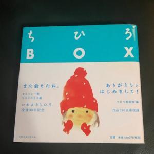 『ちひろBOX』ブックカバーチャレンジ3日目より