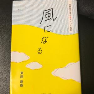『風になる』ブックカバーチャレンジ4日目より
