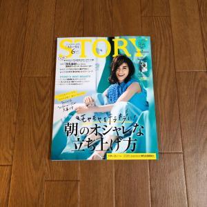 光文社の雑誌「STORY」に掲載していただきました。
