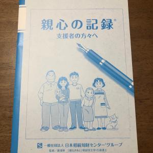 セミナー「親なきあとの準備『障がい者家族の終活』に参加しました。