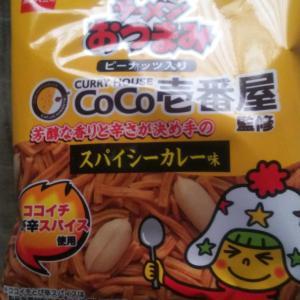CoCo壱監修 ベビースターラーメンおつまみ スパイシーカレー味