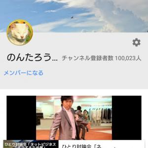"YouTube登録者10万人達成しました!""平成ラストスパート達成報告!"""