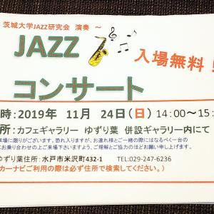 11/24(日)は、無料JAZZコンサートがあります!