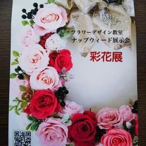 12/4(水)~9(月) 彩花展 開催!