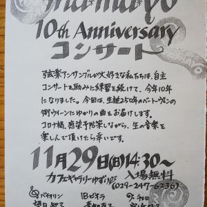 弦楽三重奏 ma*ma*yo 10周年無料コンサート! ゆずり葉も10周年!