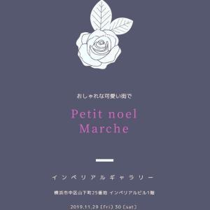 【クリスマスイベントのご案内】Yokohama Petit noel Marche!