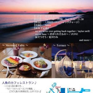 Spicaにて9/13金曜日、片瀬江ノ島のカフェで演奏してます✨