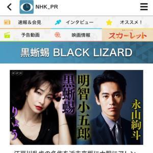 NHK BSプレミアムにて12/29日曜日、19:00〜放送「黒蜥蜴」にH.P.Musicから「白川優希」がピアノ演奏で「運命」を弾いています。