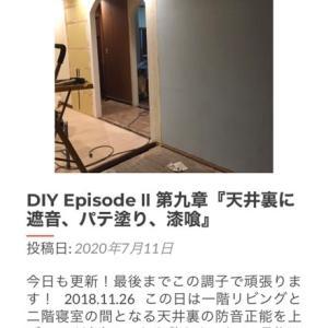DIY ブログ更新しました!