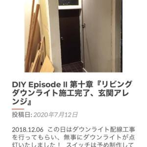 DIY ブログ更新しましたー!