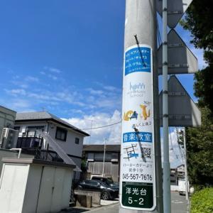 地元、洋光台の電柱に広告を出しました❗️