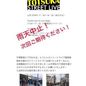 Canteró per te戸塚ストリートライブは雨天中止となりました!